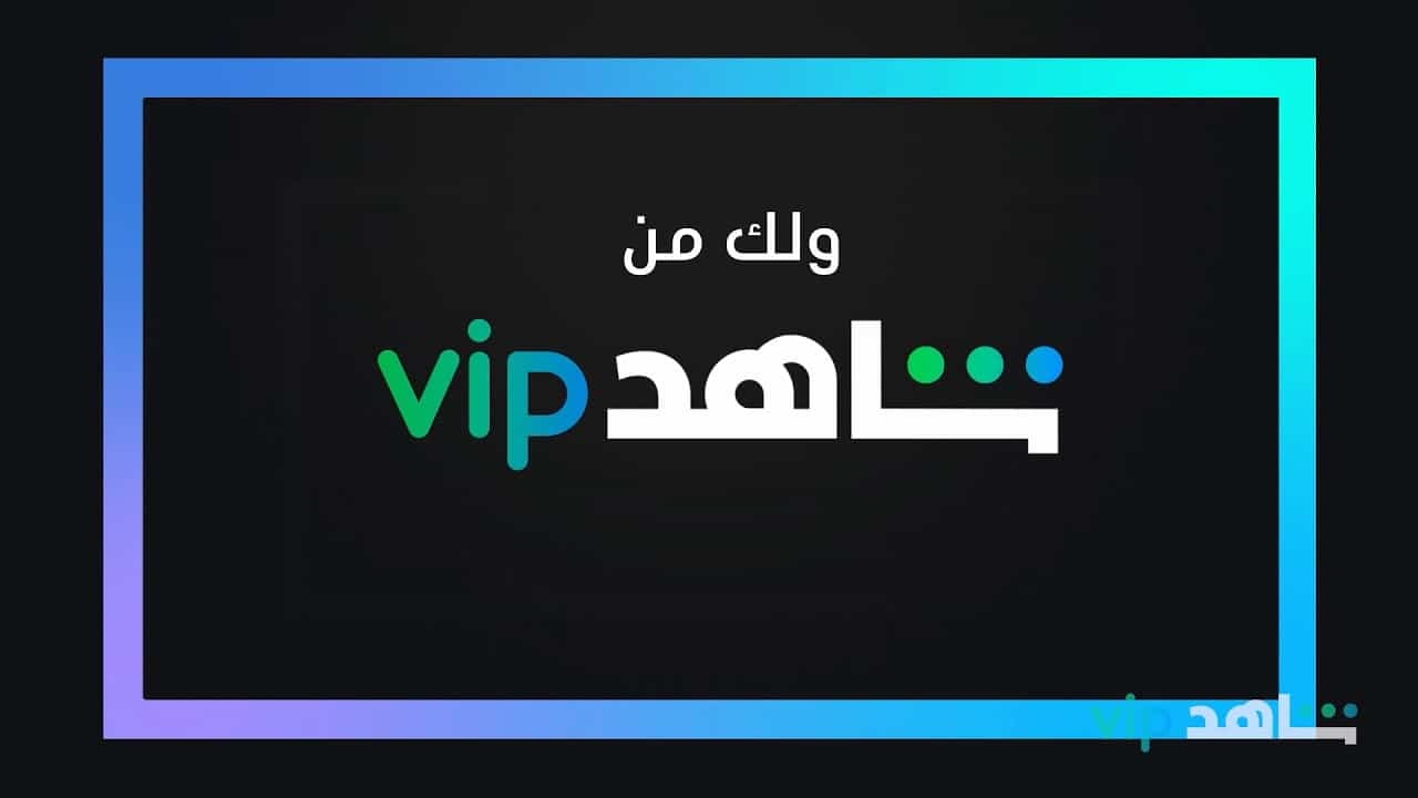 تحميل شاهد VIP مهكر 2021 [بدون اشتراك] اخر اصدار للاندرويد