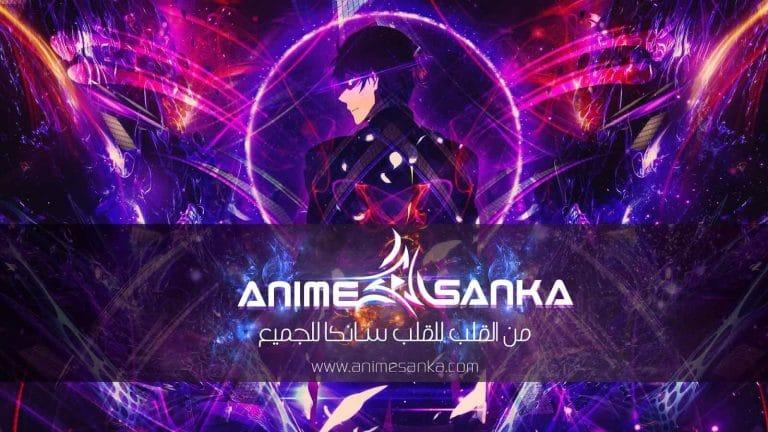 تحميل انمي سانكا Animesanka 2021 [الاصلي] من ميديا فاير